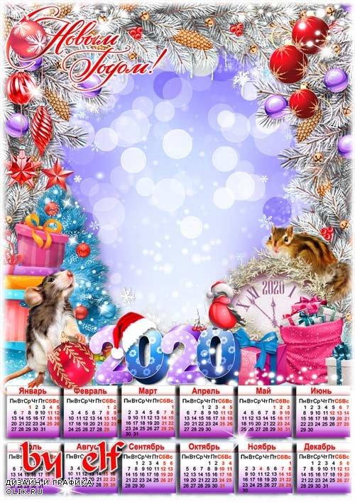 Новогодний календарь-фоторамка на 2020 год - Волшебный праздник