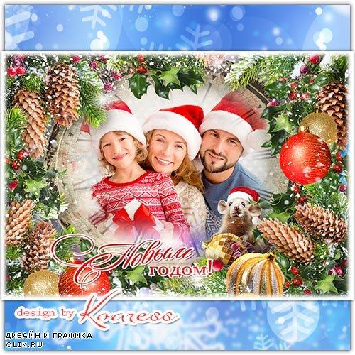 Открытка с рамкой для фото для поздравлений с Новым Годом - Пусть счастье Новый Год приносит
