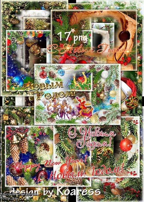 Открытки с рамками для фото в png для новогодних поздравлений - часть 1