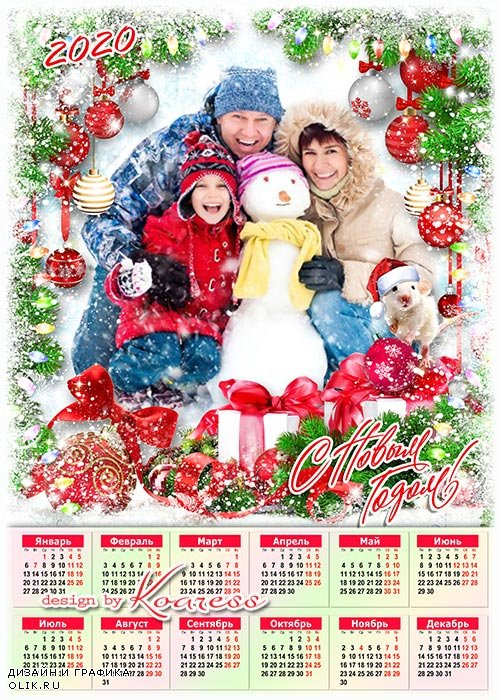 Праздничный календарь на 2020 с символом года - Пусть искрится снег блестящий, пусть в глазах сияет счастье
