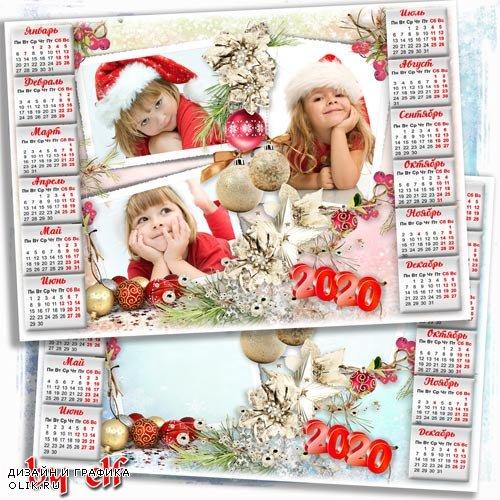 Новогодний календарь-фоторамка на 2020 год - Пусть Новый Год придет с успехом, весельем, радостью и смехом
