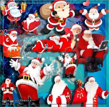 Png без фона - Санта Клаус (дед Мороз)