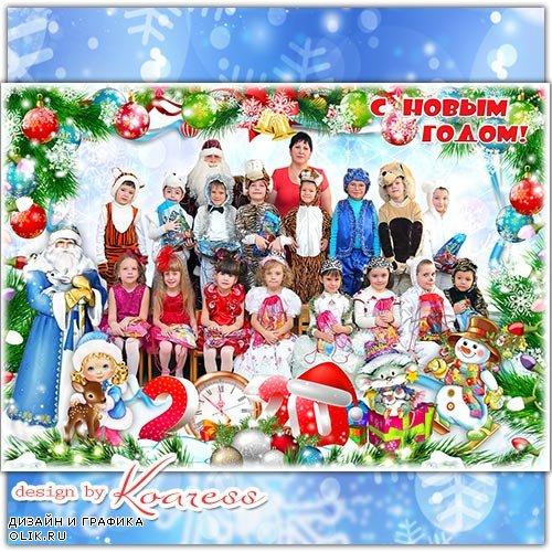 Рамка для новогоднего утренника - Дед Мороз, Снегурочка в гости к нам пришли