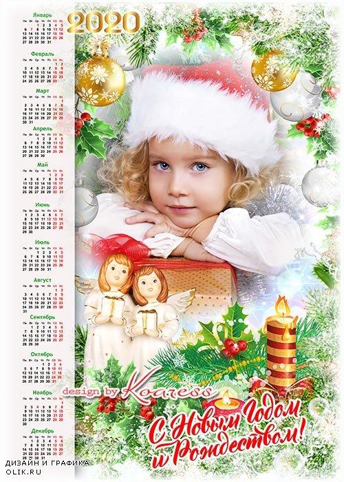 Праздничный календарь на 2020 - Пусть ангелы тебя хранят всегда