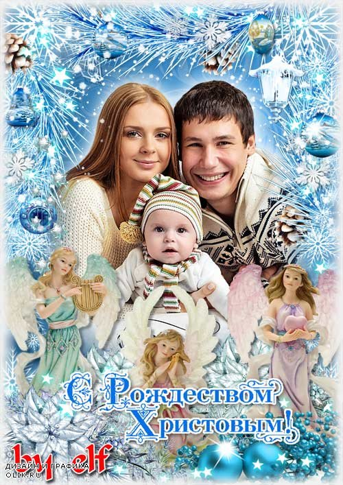 Рамка-открытка для поздравлений с Рождеством - Пусть радость к нам приходит в дом
