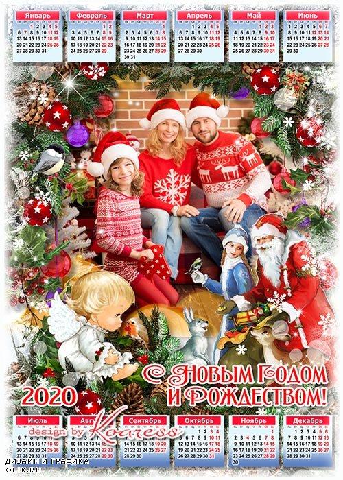 Новогодний календарь на 2020 год - Пусть Новый Год и Рождество несут лишь счастье и добро
