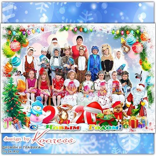 Детская фоторамка для фото группы в детском саду - Засверкай огнями, елка, нас на праздник позови