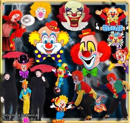 Клипарты для фотошопа - Смешные клоуны