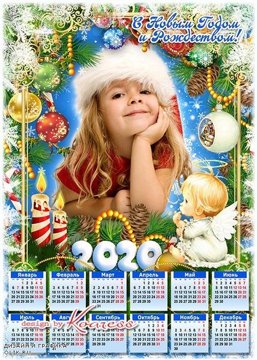 Календарь-рамка на 2020 год с ангелами - Звезды радостно сияют, наступает Рождество