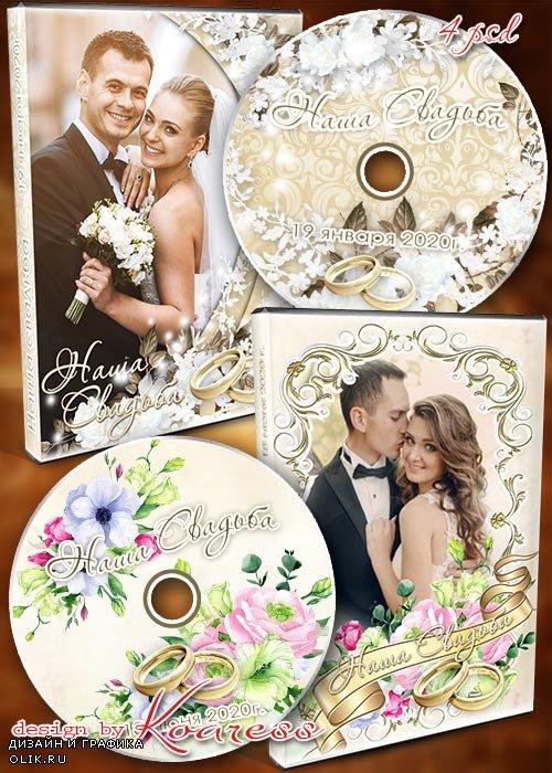 Обложки и задувки для DVD дисков со свадебным видео - День нашей свадьбы