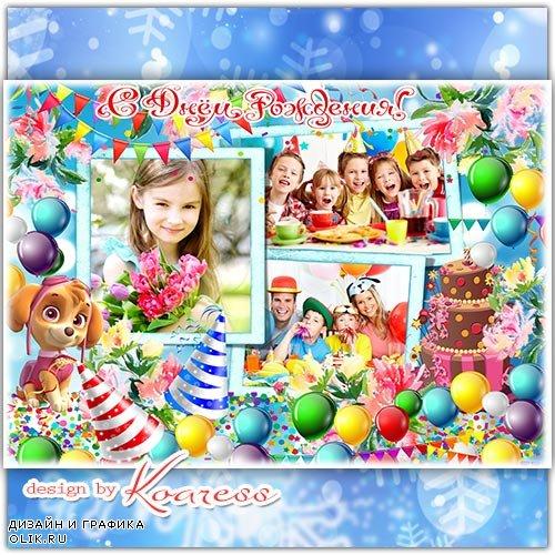 Рамка-плакат для детей - Самый лучший День Рождения