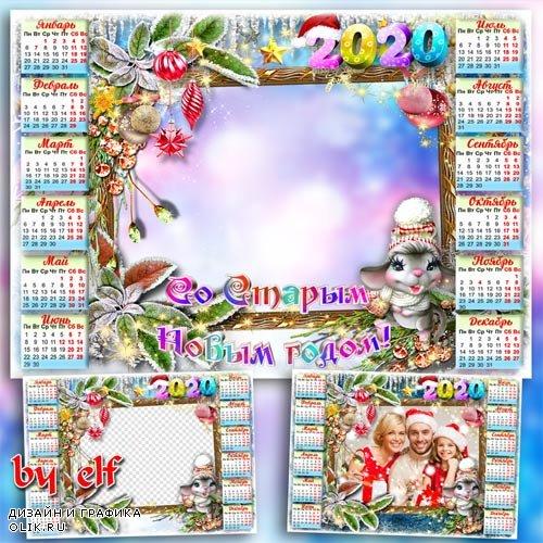 Праздничный календарь-рамка на 2020 год - В этот Старый Новый год, чудо пусть произойдет