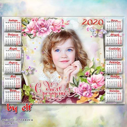 Праздничный календарь-рамка на 2020 год - С Днем Рождения, дорогая, пусть сбываются желанья