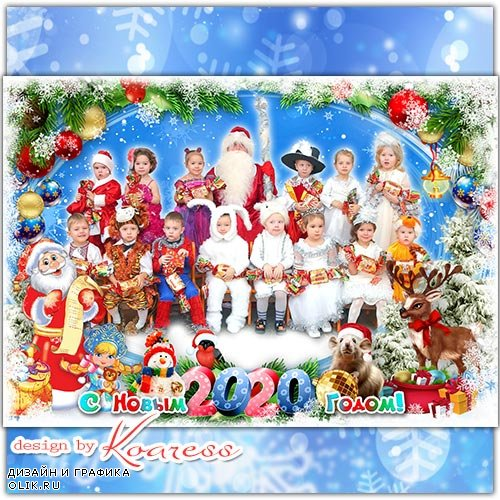 Фоторамка для фото группы в детском саду - Огоньки зажглись на елке, праздник в гости к нам пришел
