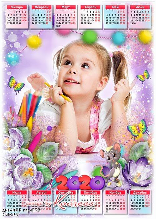 Календарь-рамка на 2020 год для детей - Творческий ребенок