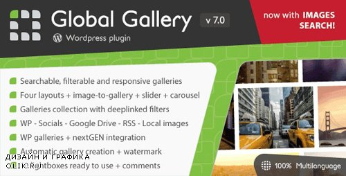 CodeCanyon - Global Gallery v7.0 - Wordpress Responsive Gallery - 3310108