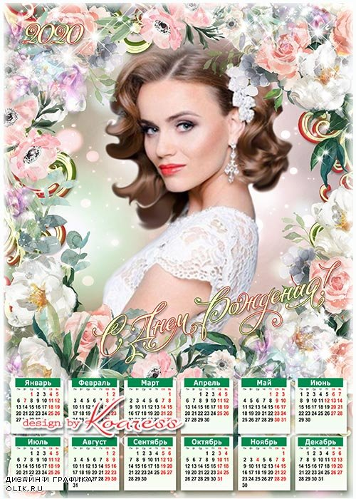 Календарь к Дню Рождения на 2020 год - Пусть будет жизнь прекрасна, словно в сказке
