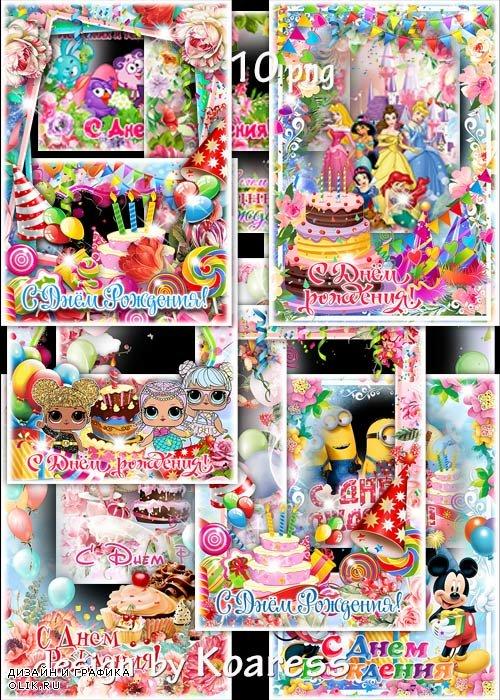 Набор рамок-открыток к детскому Дню Рождения - Поздравляем с Днем Рождения