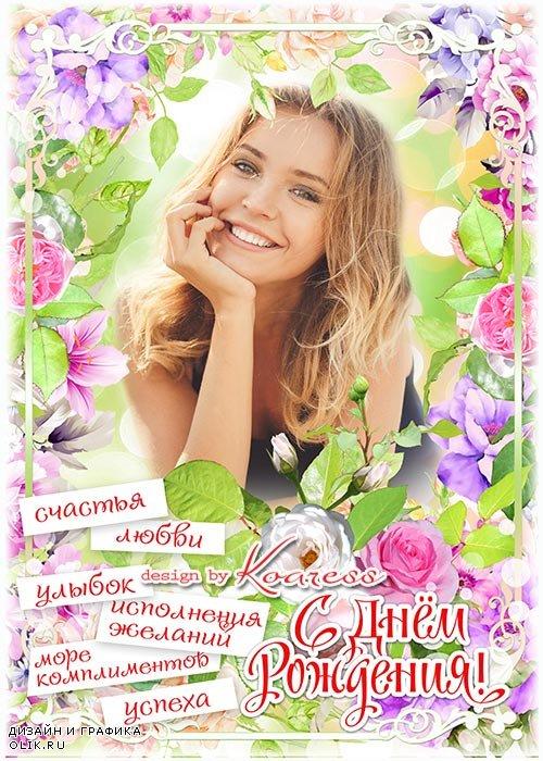 Рамка-открытка с Днем Рождения - Тебе желаю море счастья
