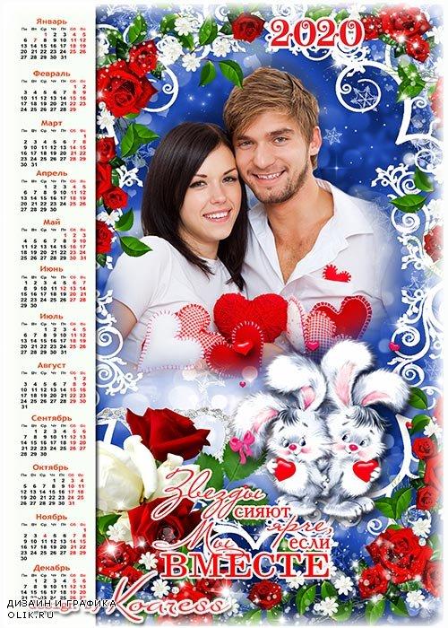 Романтический календарь-рамка на 2020 год - Когда мы вместе, звезды светят ярче