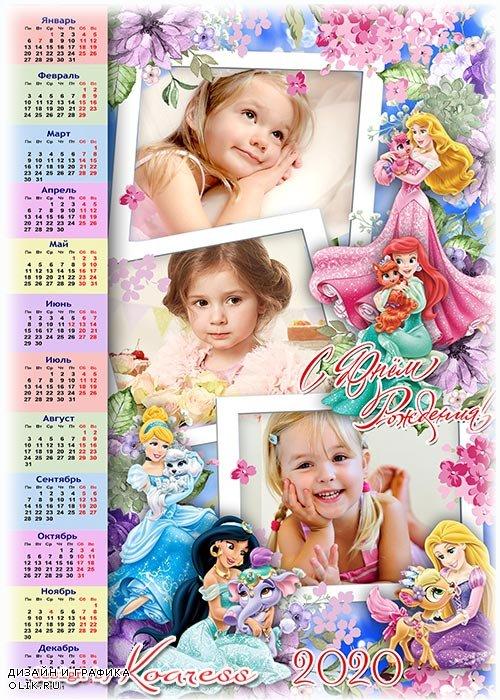 Детский календарь на 2020 год - Будь всегда красивой, милой и счастливой