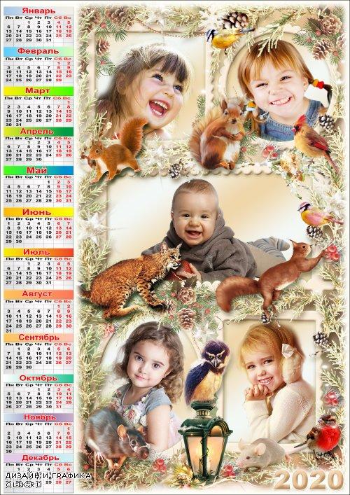 Рамка для Фотошопа на 5 фотографий с календарём на 2020 год - Мои друзья