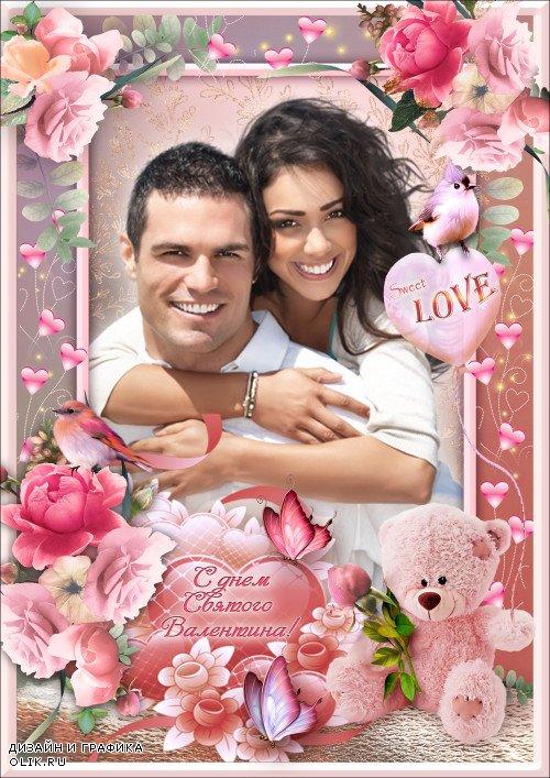 Праздничная рамка для Фотошопа - Чудесный День влюбленных наступил. Пусть будет каждый человек любим