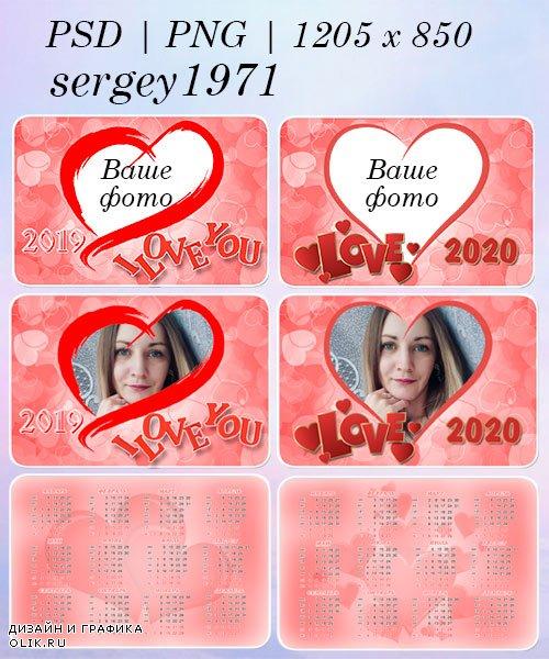 Карманные календари на 2020 год в подарок на День влюбленных