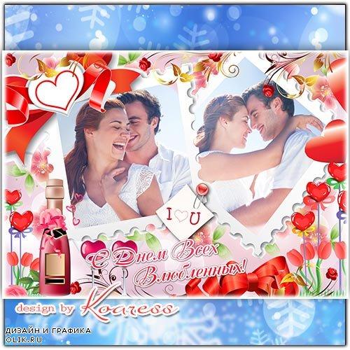 Рамка для фото - В День Влюбленных пусть сбываются мечты
