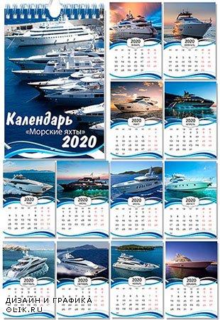 Настенный перекидной календарь на 2020 год - Морские яхты