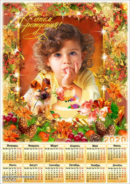 Поздравительная рамка для Фотошопа с календарём га 2020 год - С Днём Рождения
