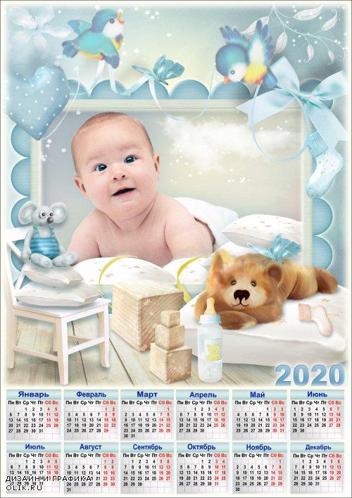 Нежная рамка для Фотошопа с календарём га 2020 год - Наш любимый малыш