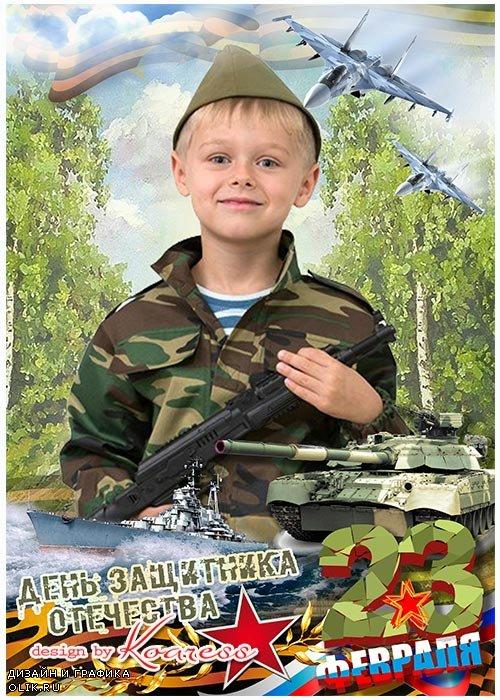 Рамка для детских фото - Сегодня с праздником поздравим мы всех защитников страны