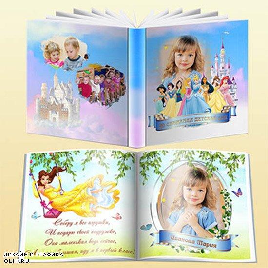 Детская фотокнига - Диснеевские принцессы
