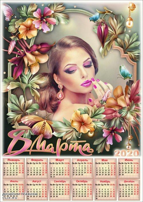 Праздничный календарь на 2020 год с рамкой для фото - Все подарки для тебя, принцесса нежная моя!