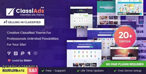 ThemeForest - Classiads v5.7 - Classified Ads WordPress Theme - 8625840 - NULLED