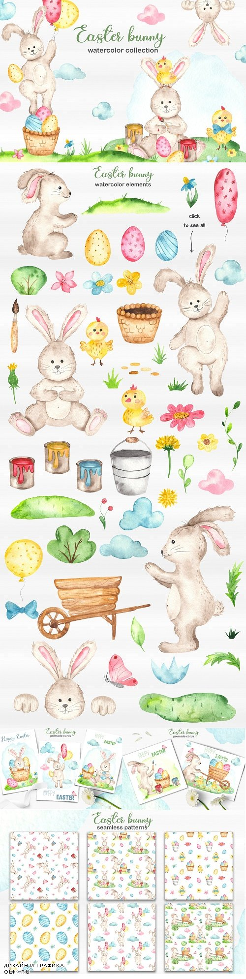 Easter Bunny watercolor collection - 4503009