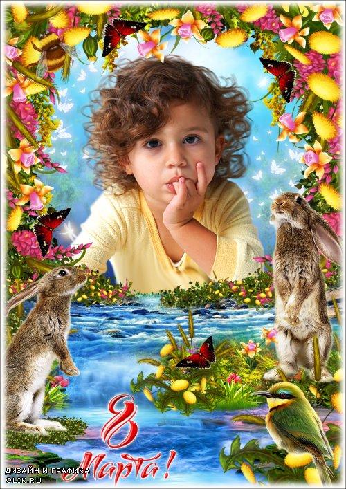 Поздравительная рамка с 8 Марта - На солнышке весной проснулся мир лесной