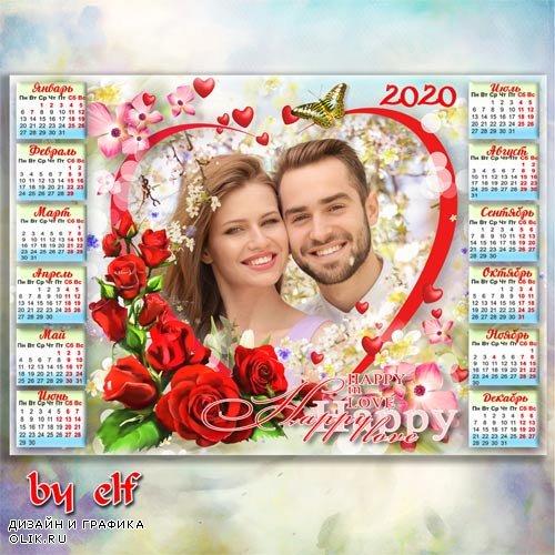 Календарь-фоторамка на 2020 год — Стук сердца