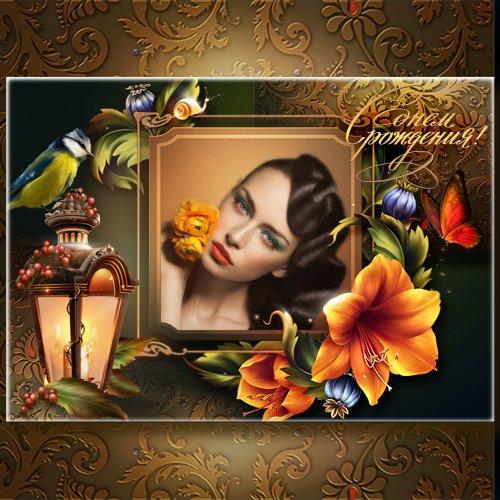 Поздравительная рамка с днём рождения - Будь всегда неотразимой, яркой, милой и любимой