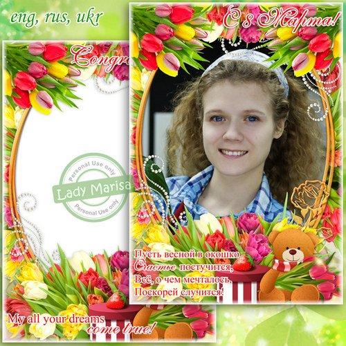 Поздравительная фоторамка - Пусть весной в окошко счастье постучится