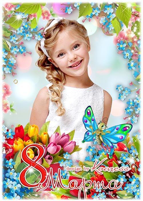 Рамка для детских портретных фото - Солнце светит очень ярко в этот день 8 Марта