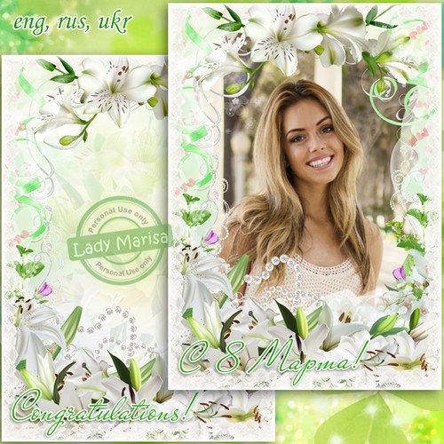 Поздравительная фоторамка - Роскошные белые лилии