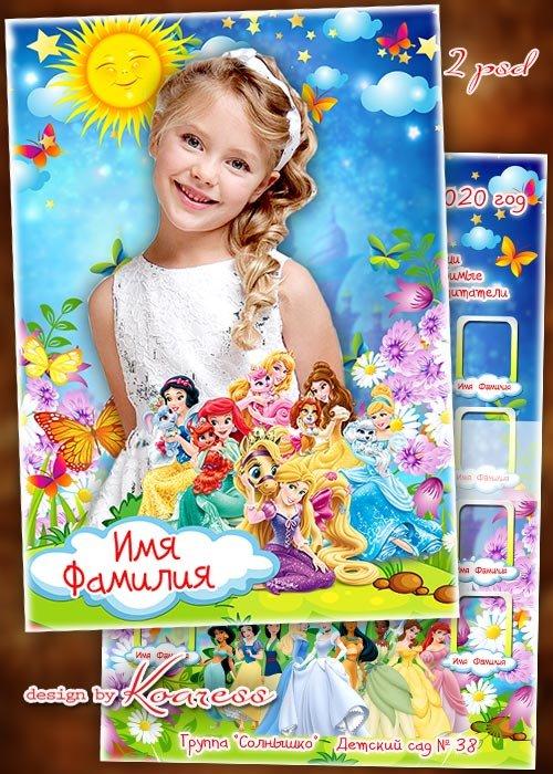 Детская виньетка и рамка для портрета - Детский сад наш дом второй