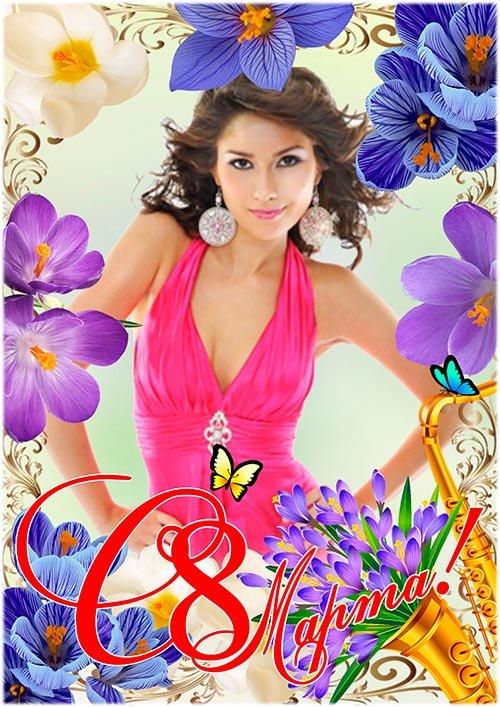 Женская рамка - Весенние цветы