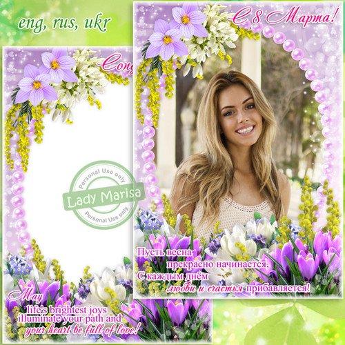 Открытка-фоторамка к 8 Марта - Пусть весна прекрасно начинается