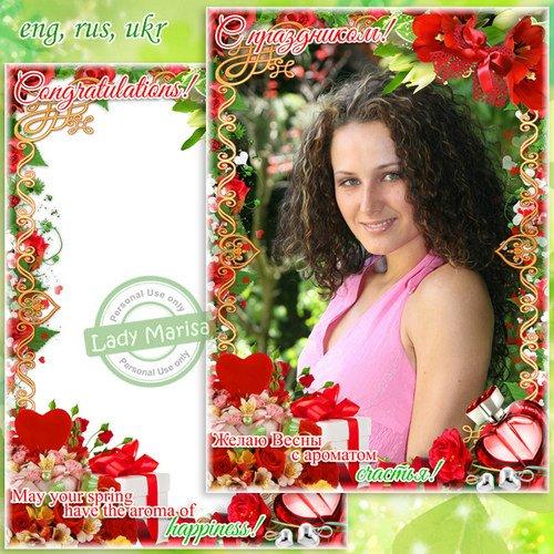 Открытка-фоторамка к 8 Марта - Желаю весны с ароматом счастья