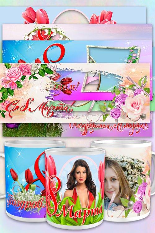 Шаблоны для кружек на 8 марта - Цветы для дам