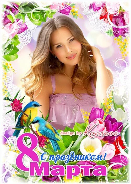 Рамка-открытка к 8 Марта - В женский день желаю море и улыбок, и цветов