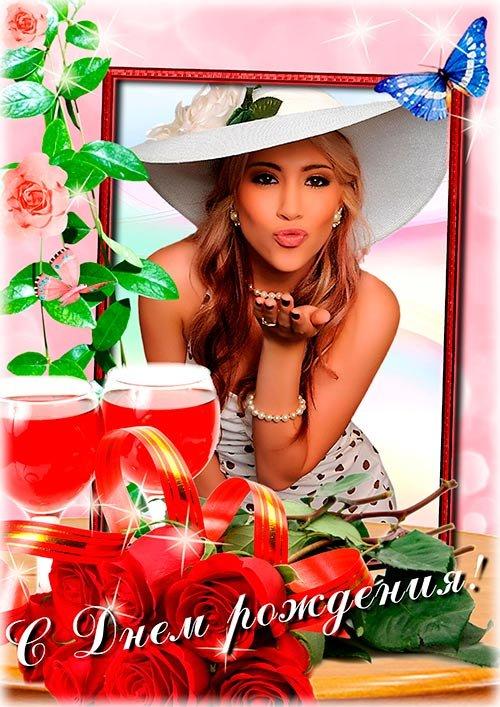Рамка - Розы на День Рождения